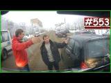 АвтоСтрасть - Подборка аварий и дтп 553 Январь 2017