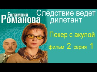 Евлампия Романова Следствие ведет дилетант фильм 2 Покер с акулой 1 серия