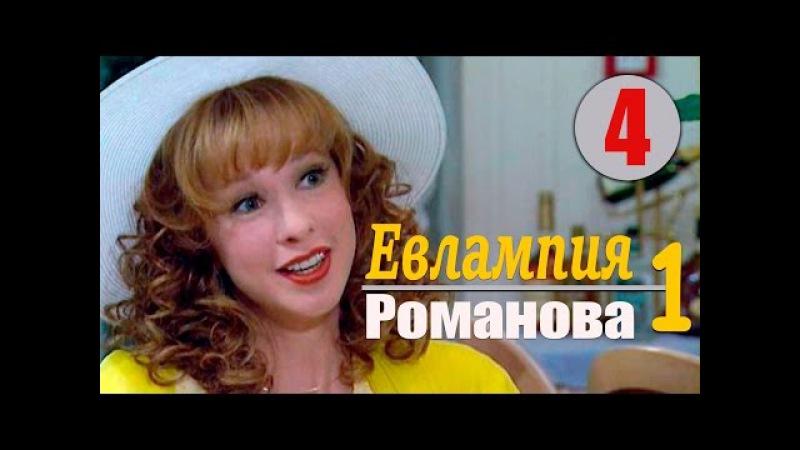 Евлампия Романова Следствие ведет дилетант / Маникюр для покойника / 4 серия