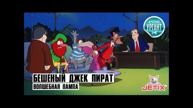 Бешеный Джек Пират - 21 Серия (Волшебная лампа)