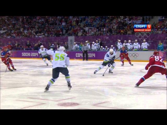 ХХII ЗОИ 2014, Хоккей, Группа B, 1-й тур, Россия - Словения