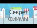 Корпорация Сибирское здоровье натуральные продукты в каждый дом ТВ передача