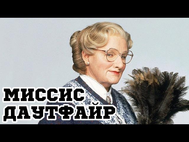 Миссис Даутфайр (1993) «Mrs. Doubtfire» - Трейлер (Trailer)