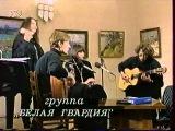 Олег Заливако amp Белая Гвардия - Он приехал