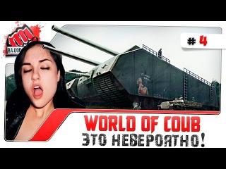 World of Coub 4 - ЭТО НЕВЕРОЯТНО!