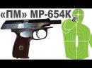 Пневматический пистолет Макарова ПМ МР 654К★ как усилить увеличить мощность