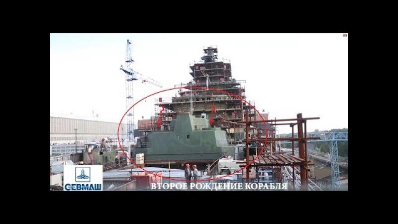 Второе рождение ракетного крейсера Адмирала Нахимова