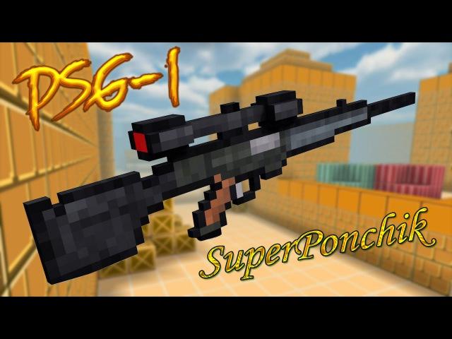Обзор оружия PSG-1,Сверх имба(Блокада 3D FPS online)