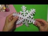 Как сделать снежинку из бумаги делать простые объемные СНЕЖИНКИ Новогодние Поделки с детьми!