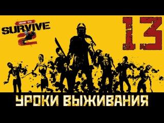 Прохождение How to Survive 2 №13 - Последователи Ковака