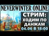 NEVERWINTER ONLINE - Стрим поход по Данжам