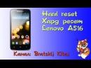 Hard reset Lenovo A516 Хард ресет Леново А516 Жесткий сброс Полный сброс