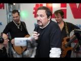 Стас Михайлов Белая река (#LIVE Авторадио)