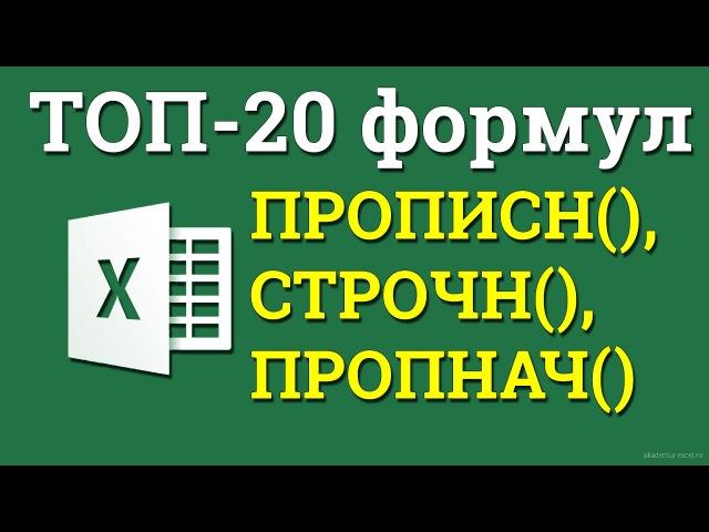 Как сделать заглавные или строчные буквы в Excel?