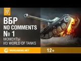 ВБР: No Comments #1. Смешные моменты World of Tanks