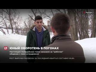 Купив форму, юноша выдавал себя за дознавателя по фамилии Москвин