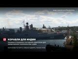 Украина отказалась поставлять двигатели для двух российских фрегатов