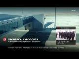 Эксперты из России прибыли в Каир для проверки аэропорта