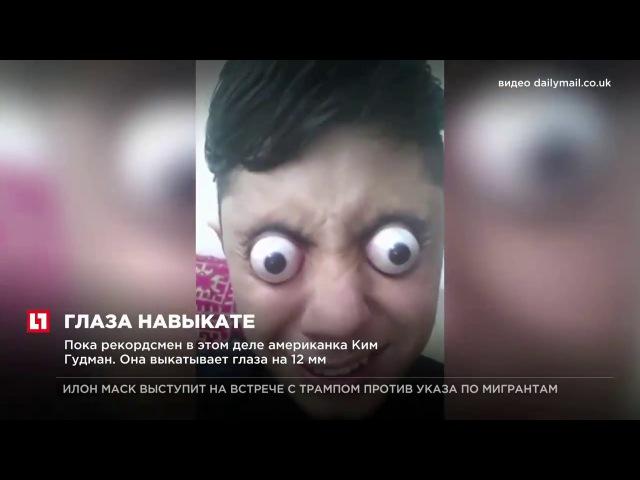 Пакистанский подросток выпучивает глаза, чтобы напугать одноклассников