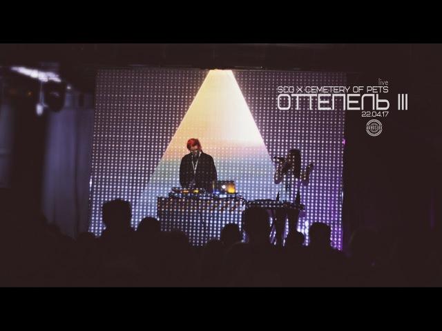 ОТТЕПЕЛЬ III   Sco x Cɘmɘtɘry Of Pɘts   Live 22.04.17