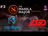 MUST SEE Liquid vs LGD #2 The Manila Major Lan Dota 2