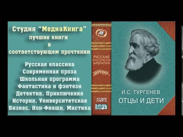 Тургенев И. С. «Отцы и дети», засл. артист С.Ярмолинец, аудиокнига