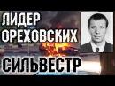 Ореховская ОПГ. Сильвестр. Главарь Ореховской ОПГ