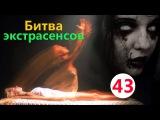 Экстрасенсы ведут расследования Битва экстрасенсов - часть 43