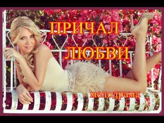 мелодрама Причал любви и надежды русские мелодрамы 2016