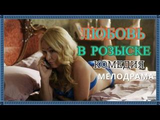 Фильм Любовь в розыске Русские комедии 2015 - 2016 в хорошем качестве