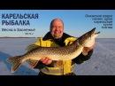 Зимняя рыбалка в Карелии. Весна в Заонежье. Часть 2