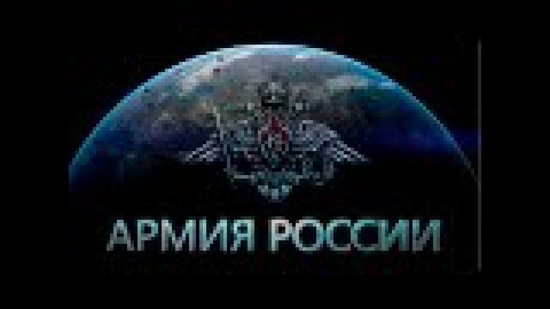 Army of Russia | Армия России | Russia's armed forces