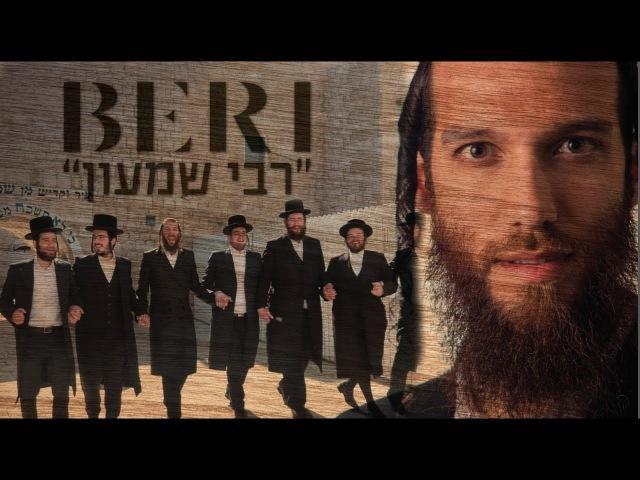 Beri Weber - Rabi Shimon [Official Video] feat. Malchus Choir | בערי וובר ומקהלת מלכות רבי שמ1506