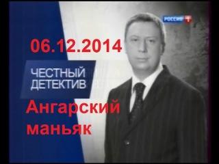 Ангарский маньяк. Честный детектив 06.12.2014