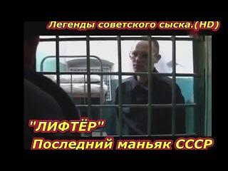 Легенды советского сыска. Последний маньяк СССР Дмитрий Гридин по прозвищу «Лиф...