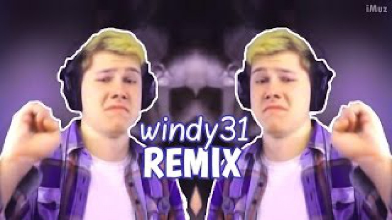 Windy31 - ВЖУХ ПАРАМ ПАМ ПАМ (feat. windy31 | Винди | Виндяй )remix ремикс | Песня про винди