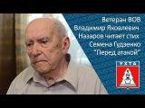 Ветеран ВОВ Владимир Яковлевич Назаров читает стих Семена Гудзенко