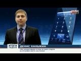 Второй сюжет СТВ о бюсте Сталину в Сургуте