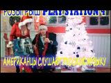 Американцы Слушают Русскую Музыку #6 - Розыгрыш PLAYSTATION4 (Хованский, Жак-Энтони, Скр...