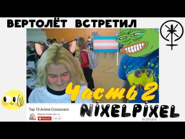 Вертя встретил Нику. Nixelpixel угнетает трансгендера. Комикс и мерч про вертолеты