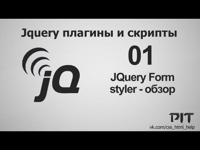 Jquery Form Styler - обзор