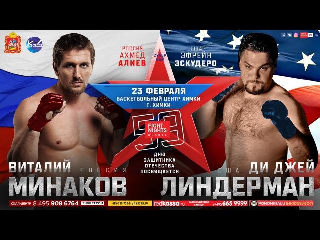 Промо-видео турнира FIGHT NIGHTS GLOBAL 59: Минаков vs. Линдерман