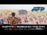 VNDY VNDY - Видеоотчет с ALFA Future People 2016 (AFP 2016)