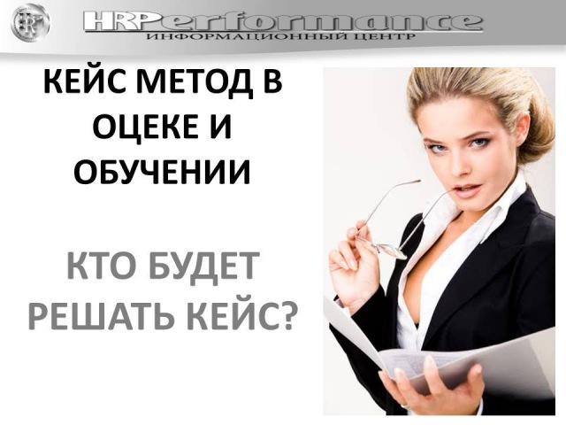 Мила Таловерова: Кейс метод. Урок 4. Кто решает кейсы? Для кого ваши кейсы предназначены!