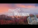Хакинтош MacOS Sierra на Huanan x79z 2.4b с Palit GTX 1070