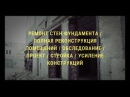 Ремонт стен / фундамента / полная реконструкция здания / обследование / проект / с ...