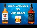 Jack Daniels vs Jim Beam Обзор и Сравнение Джек Дэниелс и Джим бим