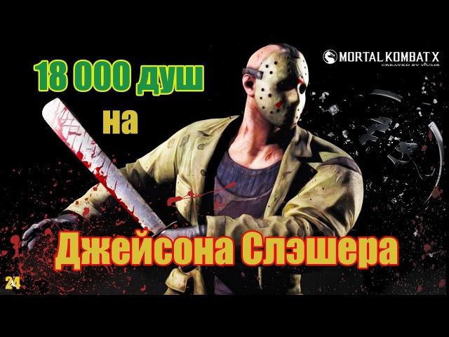 18000 душ на Джейсона Слэшера.Открытие паков/Mortal Kombat X mobile