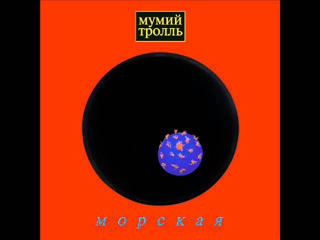 Мумий Тролль Морская (Альбом 1997)