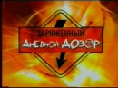Дневной дозор. Кино в 21-00 на СТС (СТС, 9.09.2006) Анонс
